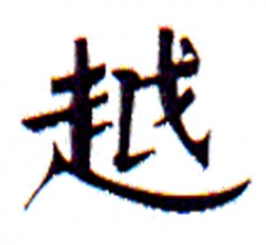 L'attribut alt de cette image est vide, son nom de fichier est Việt-300x276.jpg.
